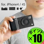 【50%OFF★ポイント10倍】 bitplay iPhone Case Snap!for iphone4 / 4S