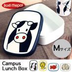 お弁当箱 Rosti mepal × Dick Bruna キャンパス ランチボックス ブルーナ 《 ミディアム/M 》 あすつく対応