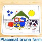 Rosti mepal × Dick Bruna Placemat bruna farm プレイスマット ブルーナ ファーム 《 ランチョンマット 》