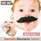ビッテン ティーザー bitten Teether  Moustache ムスタッシュ / Diamond ダイヤモンド あすつく対応