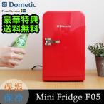 ミニ冷蔵庫 モビクール ミニフリッジ 2 MOBICOOL Mini Fridge 2 [F05 RD] 送料無料  特典付! dometic