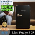 ミニ冷蔵庫 モビクール ミニフリッジ 2 MOBICOOL Mini Fridge 2 [F05 MB] 送料無料  特典付! あすつく対応