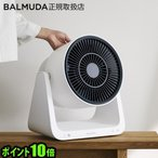 バルミューダ グリーンファン C2 サーキュレーター 扇風機 A02A-WK Battery & Dock なし