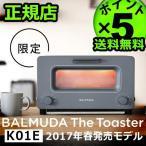 バルミューダ ザ・トースター おしゃれ 限定色 K01A-GW 正規品
