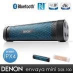 Denon ポータブル Bluetoothスピーカー Envaya Mini DSB-100 送料無料 あすつく対応