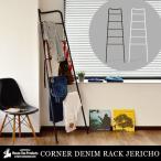 ラダー 収納家具 コーナー デニム ラック ジェリコ CORNER DENIM RACK Jericho House Use Products あすつく対応