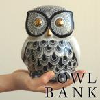 フクロウ 貯金箱 インテリア amabro OWL BANK アマブロ オウルバンク