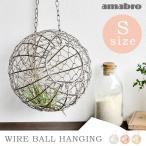 アマブロ ワイヤーボールハンギング [Sサイズ/直径20cm] amabro WIRE BALL HANGING あすつく対応