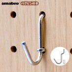 amabro PEG SERIES HOOK