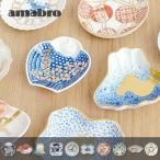 amabro MAME アマブロ マメ ( 豆皿 皿 小皿 魚 有田焼 レッド 陶器 食器 和 小鉢 )
