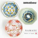 有田焼 なます皿 NAMASU amabro