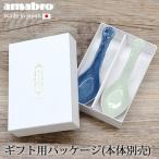 アマブロ レンゲ用ギフトパッケージ AMABRO RENGE Gift Package