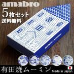 ムーミン 有田焼 moomin × amabro SOMETSUKE アマブロ ソメツケ 《5枚セット》 送料無料 あすつく対応