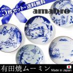 ムーミン 有田焼 moomin × amabro SOMETSUKE アマブロ ソメツケ BOXバラ5枚セット