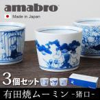 moomin × amabro SOMETSUKE アマブロ ソメツケ 猪口 3個セット 送料無料