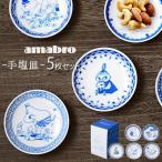 moomin × amabro SOMETSUKE アマブロ ソメケ 手塩皿 5枚セット 送料無料 あすつく対応