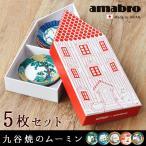 アマブロ ムーミン 九谷焼 豆皿 ボックスセット