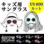 キッズ用 アマブロ ハニーサングラス [UV400] amabro