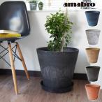プランター 植木鉢 アマブロ アートストーン LLサイズ