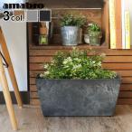 プランター 植木鉢 アマブロ アートストーン コンテナ スクエア Sサイズ