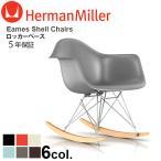 イームズシェルチェア アームチェア 《ロッカーベース/トレイバレントクローム×メープル》 ハーマンミラー 正規販売店 5年保証 Eames Shell Chairs