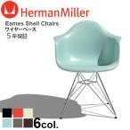 イームズシェルチェア アームチェア 《ワイヤーベース/ブラック》 ハーマンミラー 正規販売店 5年保証 送料無料 受注生産 HermanMiller Eames Shell Chairs