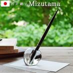 高級ペン立て ペン立て おしゃれ ペンスタンド 1本 水たま 100% Mizutama