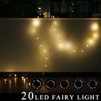 イルミネーション フェアリーライト ≪LED20球/230cm≫ 20LED FAIRY LIGHT あすつく対応