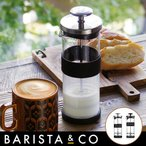 ミルクフォーマー ミルクフローサー バリスタコー ミルク フローサー BARISTA&CO Milk Frother