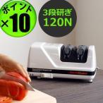 包丁研ぎ器 電動 シェフスチョイス Chef's Choice 120N エッジセレクト ポイント10倍