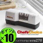 Chef's Choice シェフスチョイス ハイブリッド式 包丁研ぎ器 270 [ 電動 手動 ] 送料無料 ポイント10倍 あすつく対応