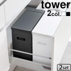 ゴミ箱 おしゃれ スリム 分別 tower シンク下蓋付きゴミ箱 2個セット
