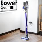 タワー スティッククリーナースタンド