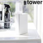 洗濯洗剤 ボトル 詰め替えボトル tower 詰め替え用ランドリーボトル