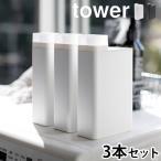 洗濯洗剤 ボトル 詰め替えボトル tower 詰め替え用ランドリーボトル 3本セット