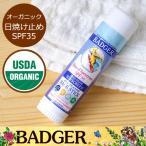 ショッピング日焼け止め USDA(米農務省)認証オーガニック BADGER SPF35+ All Season Face Stick バジャー サンスクリーンスティック SPF35 (日焼け止め)