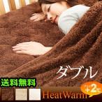 毛布 敷きパッド ヒートウォーム 発熱あったか2枚合わせ毛布/発熱あったか敷パッド ダブルサイズ 送料無料(沖縄・離島除く) あすつく対応
