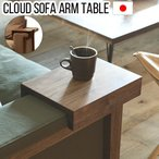 サイドテーブル スイッチ クラウド アームテーブル