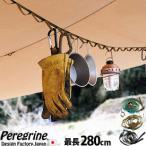 Peregrine Design Hanging Chain ペレグリン デザイン