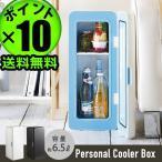 保冷庫 小型 クーラーボックス おしゃれ レコルト パーソナルクーラーボックス [RPC-1]  P10倍 特典付き 送料無料