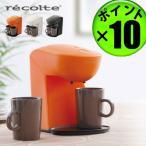レコルト recolte コーヒーメーカー ドリップ式 KAFFE DUO COMMODE KD-2