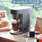 コーヒーメーカー ドリップ式 レコルト recolte ソロカフェ 1カップ 1人用 SLK-1 特典付
