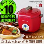 炊飯器 電気鍋 レコルト ヘルシーコトコト 電気調理器 ポイント10倍 特典付き