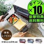 recolte RUND Classic Oven クラシックオーブン トースター