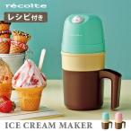 アイスクリームメーカー レコルト