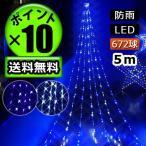 ショッピングクリスマスイルミネーション クリスマス イルミネーション LED ドレープライト 5m [ ホワイト ] 送料無料 ポイント10倍 あすつく対応