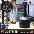 灰皿 スタンド 屋外 フタ付 JUSTRITE CEASE-FIRE SMOKING STAND Lサイズ 送料無料