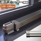 森永ウインドーラジエーター window radiator 伸縮タイプ 120〜190cm P10倍 特典付き