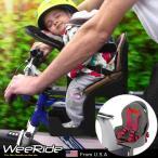 ショッピング自転車 自転車 チャイルドシート ウィライド カンガルー キャリア WeeRide kangaroo carrier 送料無料 正規店 ポイント2倍