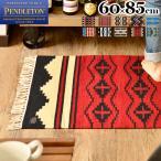 ショッピングフリンジ 玄関マット 室内 ペンドルトン フリンジ スモール マット [ 60×85cm ] PENDLETON Fringe Small Mat 送料無料
